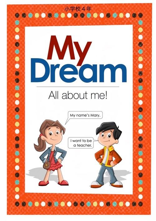My Dream 0